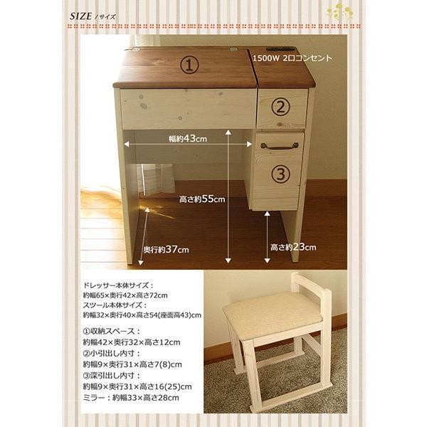 ドレッサー 白 おしゃれ 鏡台 デスク  机 椅子付 ホワイト 茶 ブラウン 北欧 コンパクト 木製 パイン無垢 65幅 開梱設置無料|ls-zero|02