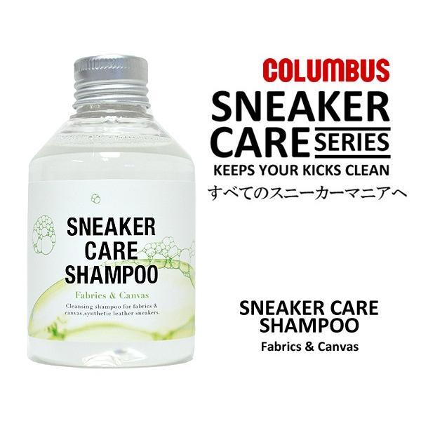 COLUMBUS コロンブス SNEAKER CARE SHAMPOO スニーカーケアシャンプー Fabrics & Canvas 布地用 シューズケア スニーカークリーナー