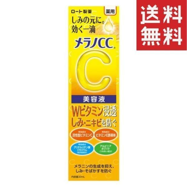 メラノCC 薬用しみ集中対策美容液 20ml 送料無料