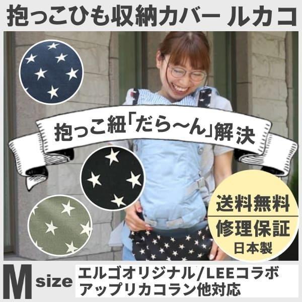 ルカコ抱っこ紐収納カバーエルゴオリジナルLEEベビーキャリアナップナップ対応抱っこひもケースポーチ日本製修理保証人気の星柄M