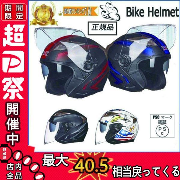 ジェットヘルメットバイクヘルメットダブルシールドバイク用BikeHelmet内張り丸脱着可防風男女兼用内側シールドGXT-708