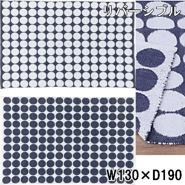 ラグ ラグマット/アウトドア使用可 水洗い可/130×190