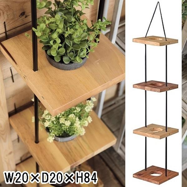 ハンギング プランター プランター置き/4段/W20 D20 H84/1個