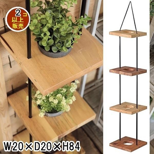 ハンギング プランター プランター置き/4段/W20 D20 H84/2個