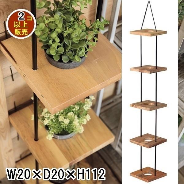 ハンギング プランター プランター置き/5段/W20 D20 H112/2個