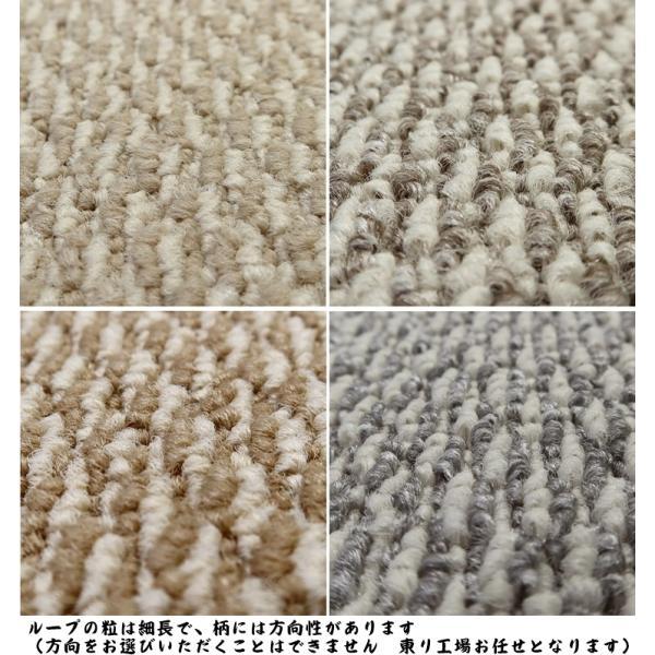 オーダーカーペット フリーカット カーペット/東リ/ボニーループ/4色/住宅用/見積もり用ページ/日本製|lucentmart-interior|15