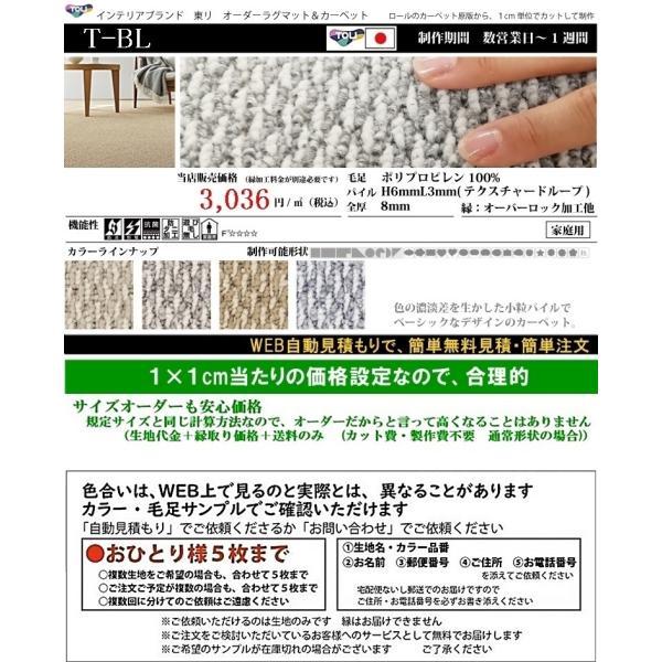オーダーカーペット フリーカット カーペット/東リ/ボニーループ/4色/住宅用/見積もり用ページ/日本製|lucentmart-interior|03