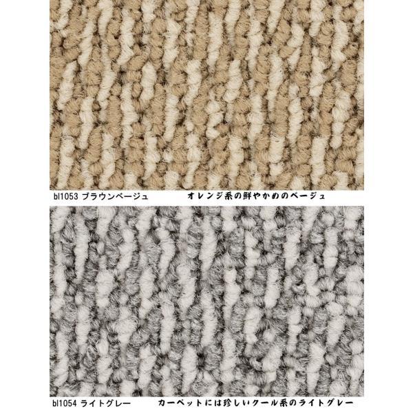 オーダーカーペット フリーカット カーペット/東リ/ボニーループ/4色/住宅用/見積もり用ページ/日本製|lucentmart-interior|10