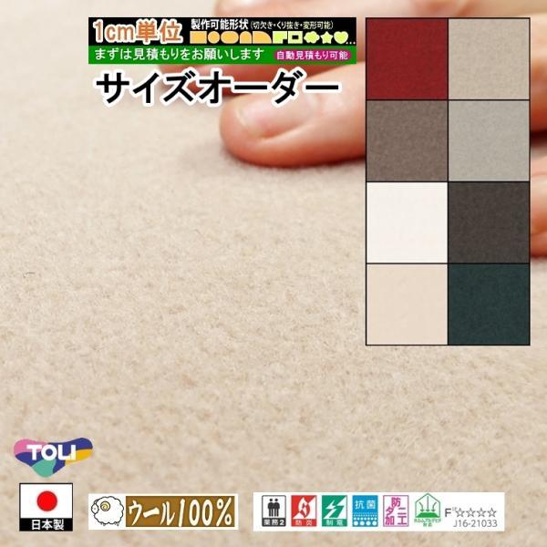 オーダーカーペット フリーカット カーペット/東リ/ウール 100% ボンフリー/8色/業務用 住宅用/見積もり用ページ/日本製|lucentmart-interior