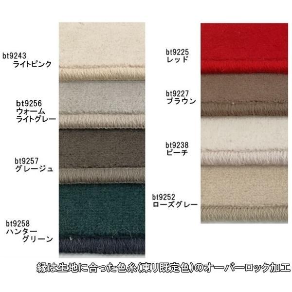 オーダーカーペット フリーカット カーペット/東リ/ウール 100% ボンフリー/8色/業務用 住宅用/見積もり用ページ/日本製|lucentmart-interior|17