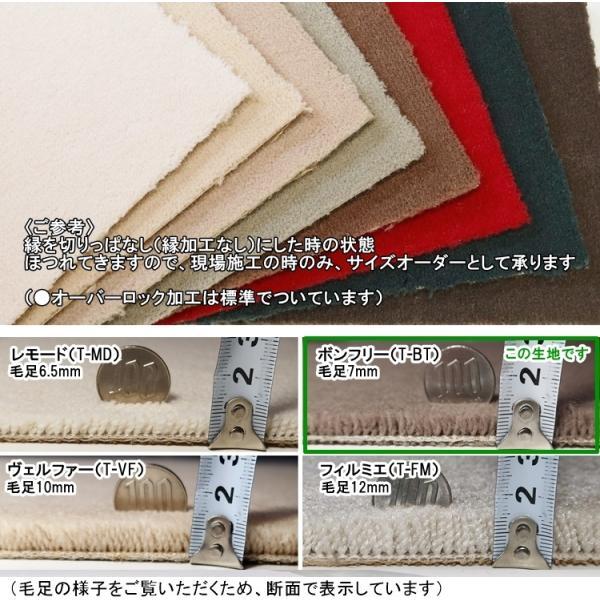 オーダーカーペット フリーカット カーペット/東リ/ウール 100% ボンフリー/8色/業務用 住宅用/見積もり用ページ/日本製|lucentmart-interior|18