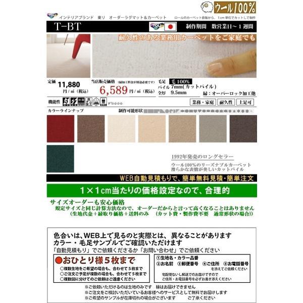 オーダーカーペット フリーカット カーペット/東リ/ウール 100% ボンフリー/8色/業務用 住宅用/見積もり用ページ/日本製|lucentmart-interior|03