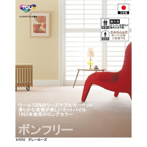オーダーカーペット フリーカット カーペット/東リ/ウール 100% ボンフリー/8色/業務用 住宅用/見積もり用ページ/日本製|lucentmart-interior|04