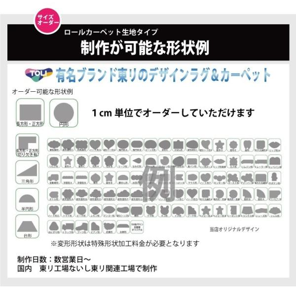 オーダーカーペット フリーカット カーペット/東リ/エミネンス/4色/業務用 住宅用/見積もり用ページ/日本製|lucentmart-interior|18
