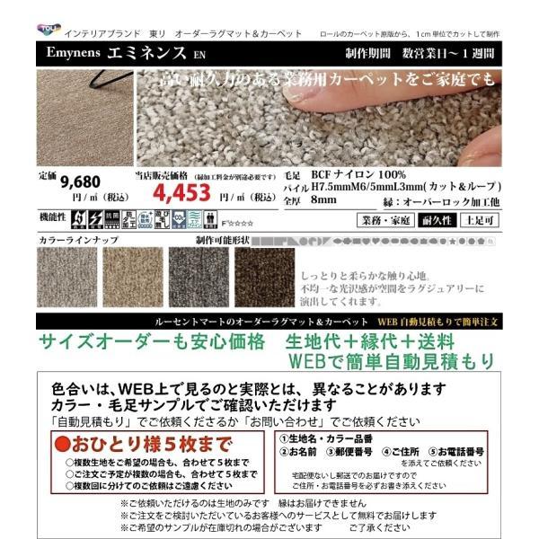 オーダーカーペット フリーカット カーペット/東リ/エミネンス/4色/業務用 住宅用/見積もり用ページ/日本製|lucentmart-interior|03