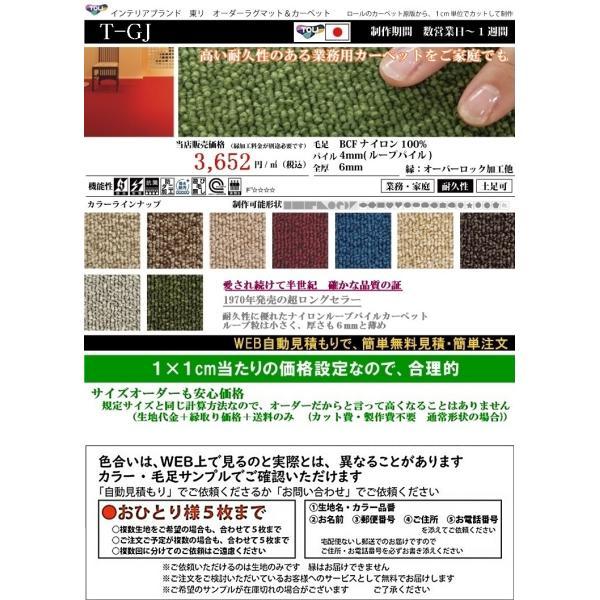 オーダーカーペット フリーカット カーペット/東リ/グレース/9色/業務用 住宅用/見積もり用ページ/日本製|lucentmart-interior|03