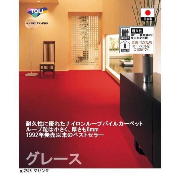 オーダーカーペット フリーカット カーペット/東リ/グレース/9色/業務用 住宅用/見積もり用ページ/日本製|lucentmart-interior|04