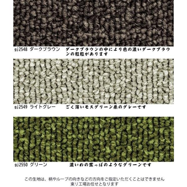 オーダーカーペット フリーカット カーペット/東リ/グレース/9色/業務用 住宅用/見積もり用ページ/日本製|lucentmart-interior|10