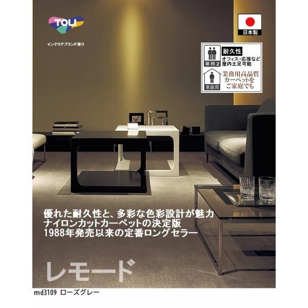 オーダーカーペット フリーカット カーペット/東リ/レモード/10色/業務用 住宅用/見積もり用ページ/日本製 lucentmart-interior 04