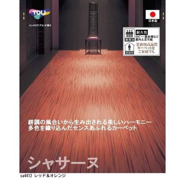 キッチンマット 廊下敷き/東リ/シャサーヌ/80×250cm 長方形 楕円 他/2色/業務用 住宅用/日本製|lucentmart-interior|04