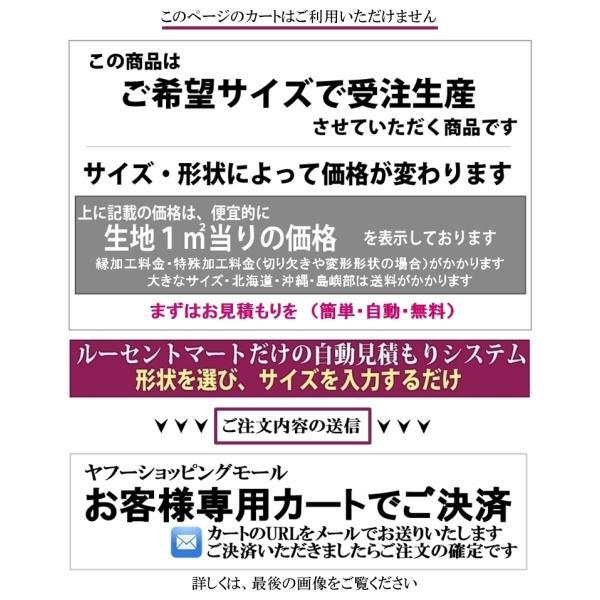 オーダーカーペット フリーカット カーペット/東リ/セグエ/4色/住宅用/見積もり用ページ/日本製 lucentmart-interior 02
