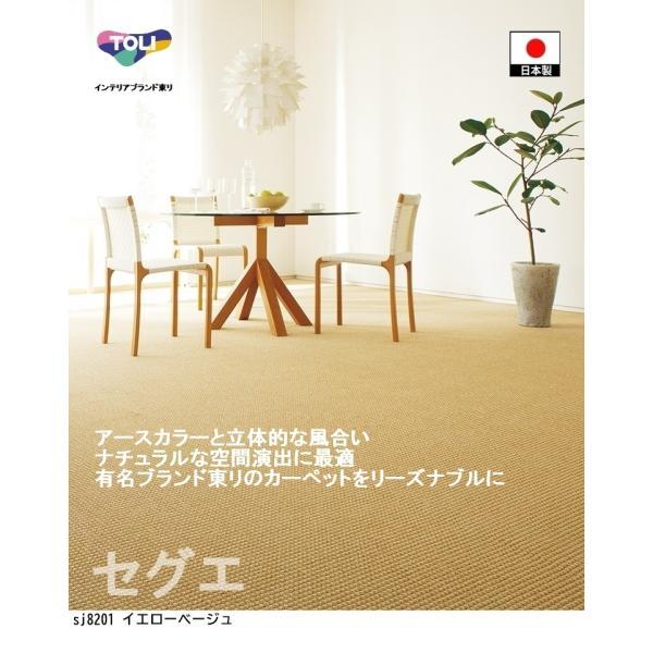 オーダーカーペット フリーカット カーペット/東リ/セグエ/4色/住宅用/見積もり用ページ/日本製 lucentmart-interior 04