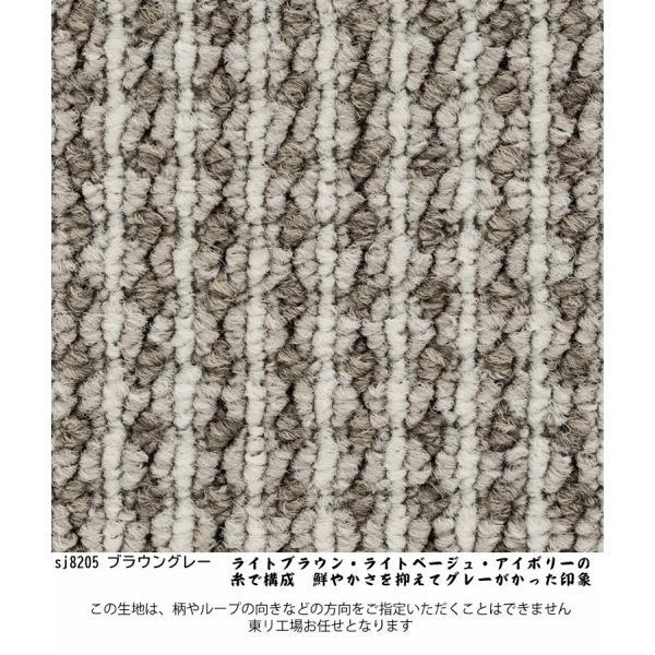 オーダーカーペット フリーカット カーペット/東リ/セグエ/4色/住宅用/見積もり用ページ/日本製 lucentmart-interior 10