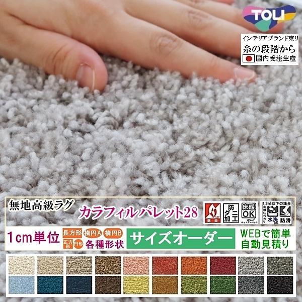 オーダーラグ オーダー ラグ シャギーラグ/東リ/カラフィルパレット28mm/21色/見積もり用ページ/日本製 lucentmart-interior
