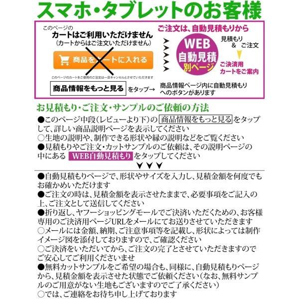 オーダーラグ オーダー ラグ シャギーラグ/東リ/カラフィルパレット28mm/21色/見積もり用ページ/日本製 lucentmart-interior 02