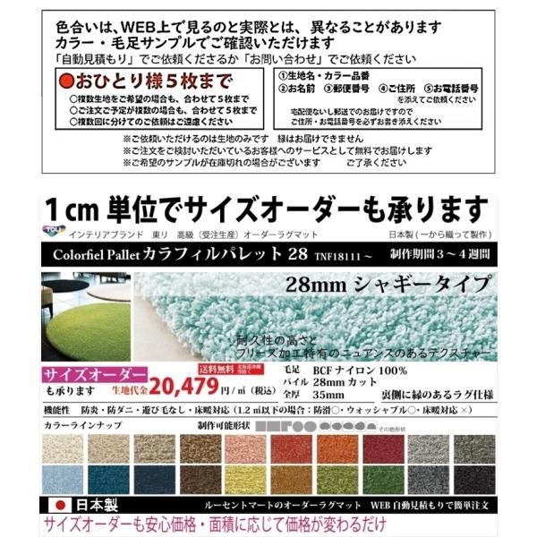オーダーラグ オーダー ラグ シャギーラグ/東リ/カラフィルパレット28mm/21色/見積もり用ページ/日本製 lucentmart-interior 03