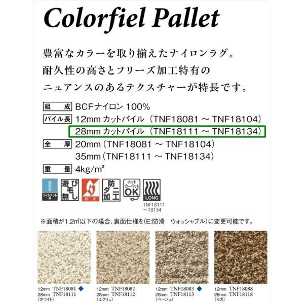 オーダーラグ オーダー ラグ シャギーラグ/東リ/カラフィルパレット28mm/21色/見積もり用ページ/日本製 lucentmart-interior 05