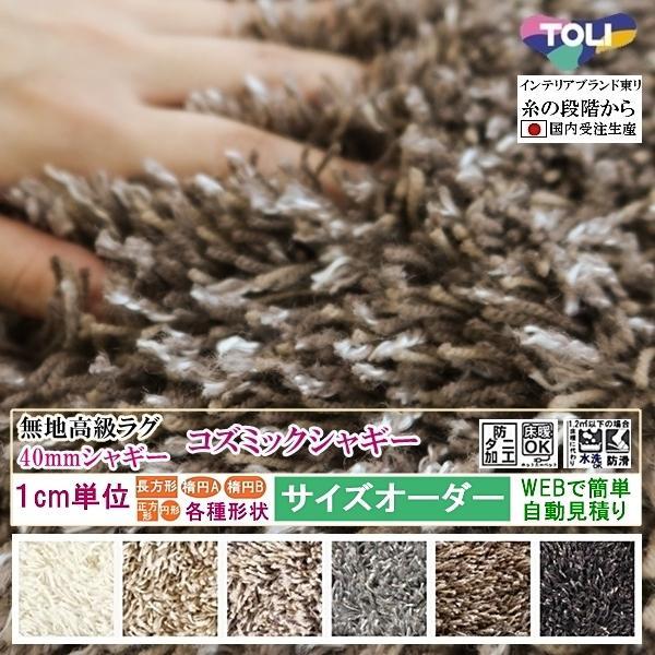 オーダーラグ オーダー ラグ シャギーラグ/東リ/コズミックシャギー40mm/6色/見積もり用ページ/日本製 lucentmart-interior