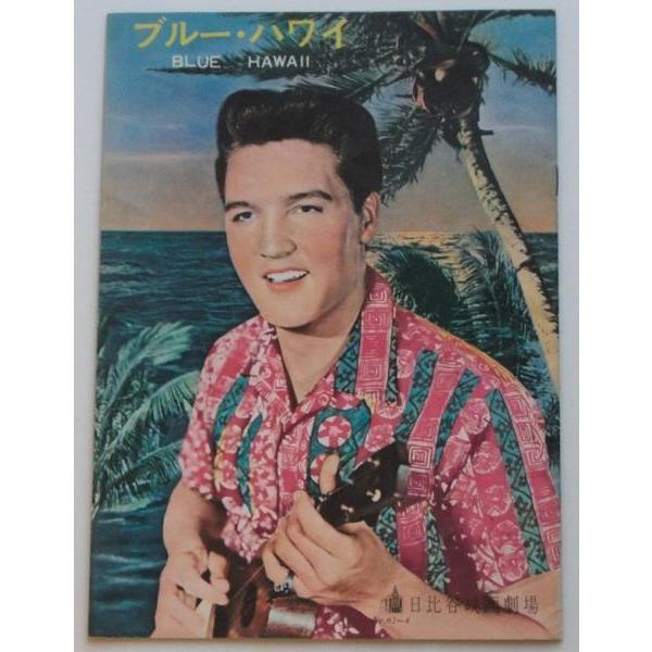 映画パンフレット□ブルー・ハワイ:初公開版/エルヴィス・プレスリー