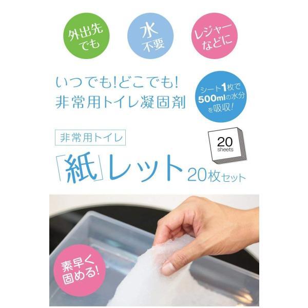 携帯トイレ 紙レット20枚 携帯用トイレ 非常用トイレシート 非常用トイレ|lucia0322|06