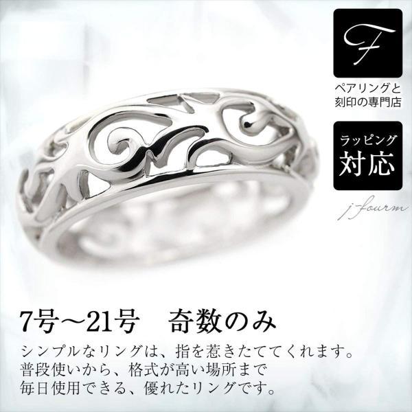 指輪 ステンレス リング 透かしアラベスク 15号