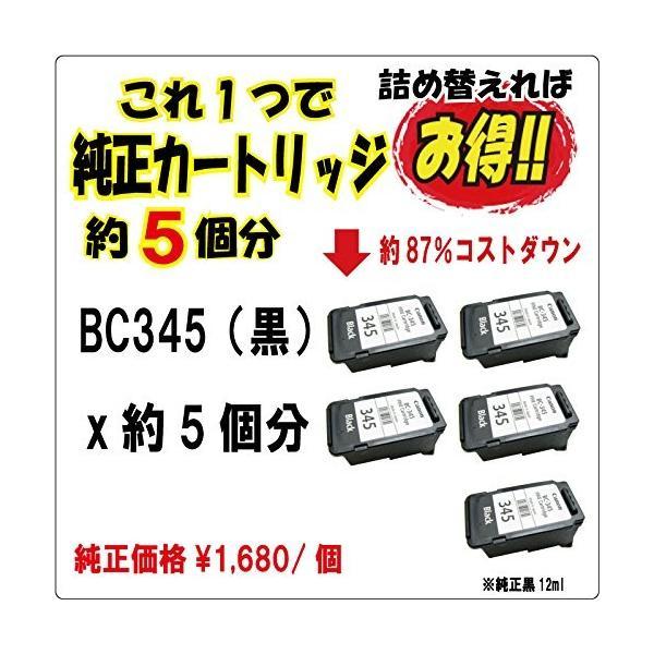 (NBC340BK3)ゼクーカラー キャノン BC-345 BC-340 BC-310 BC-90 BC-70 用 詰め替えインク(器具付)|lucia0322|08
