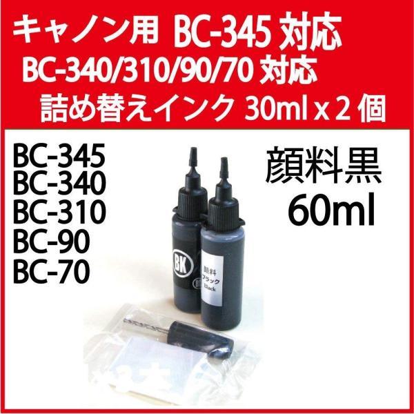 (NBC340BK3)ゼクーカラー キャノン BC-345 BC-340 BC-310 BC-90 BC-70 用 詰め替えインク(器具付)|lucia0322|10