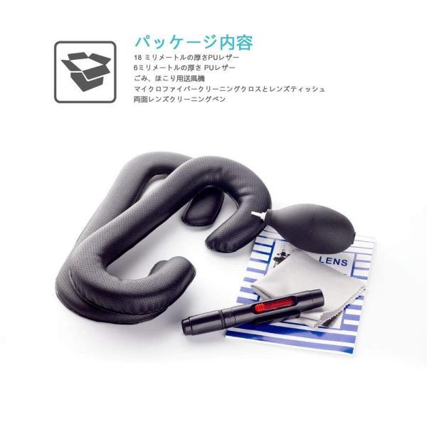 HTC Vive用 革材 フェイスクッション 18mm 6mm 2個セット VR MASK HTC VIVE フェイス クリーニングキット|lucia0322|03