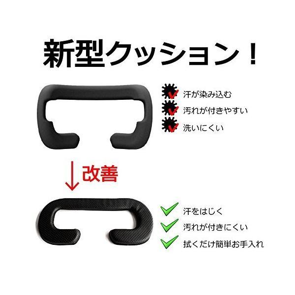 MOMOS VR 防水フェイスクッション (2個セット) HTC Vive用 汚れ防止 拭くだけお手入れ簡単|lucia0322|03
