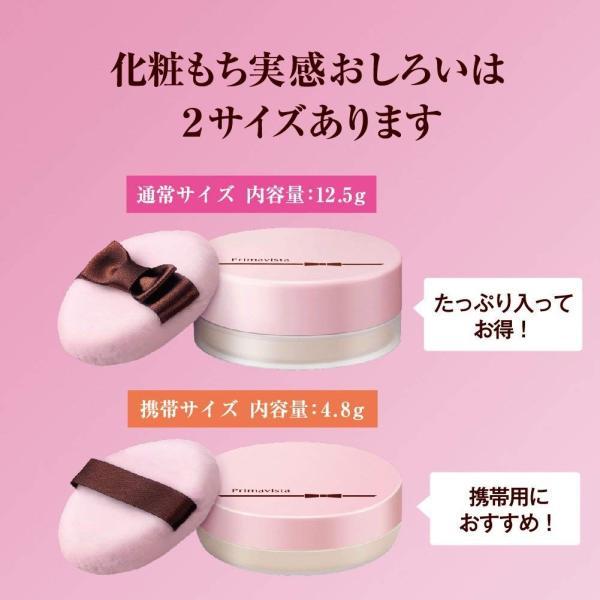 プリマヴィスタ 化粧もち実感 おしろい 12.5g(フェイスパウダー)|lucia0322|04