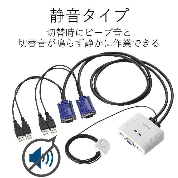 エレコム KVMスイッチ USB VGA 手元スイッチ 2台 KVM-KUSN|lucia0322|03