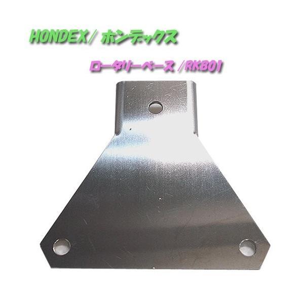 REGAR MARINE ロータリー架台ベース/RKB01 10749