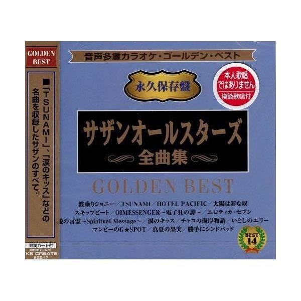音声多重カラオケ サザンオールスターズ 全曲集 KGD-17