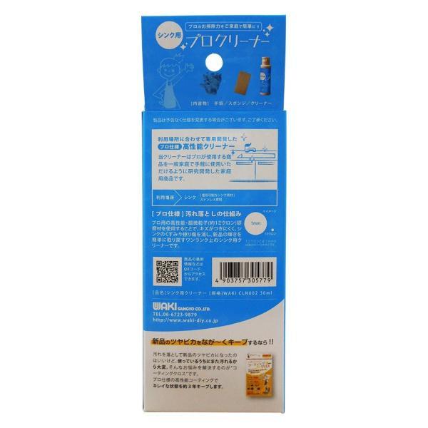WAKI 3年美キープ シンク用プロクリーナー 30ml CLN002|lucia0322|02