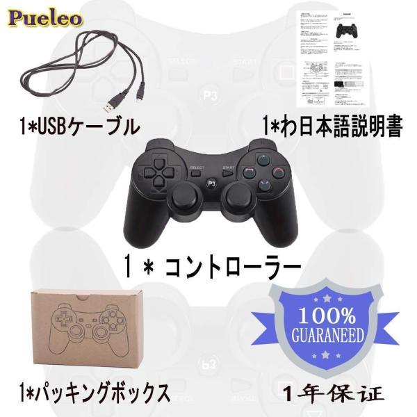 Pueleo PS3用 ワイヤレス デュアルショック3 ワイヤレスコントローラー 対応 日本語説明書 USB ケーブル付属(?) lucia0322 07