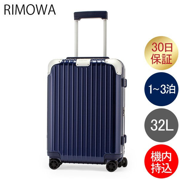 リモワ スーツケース ハイブリッド キャビン S 32L 機内持ち込み RIMOWA Hybrid 【同梱不可】