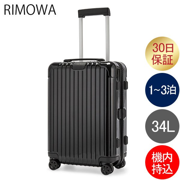 リモワ スーツケース RIMOWA エッセンシャル 832526 キャビン 34L 4輪 機内持ち込み RIMOWA Essential CabinS