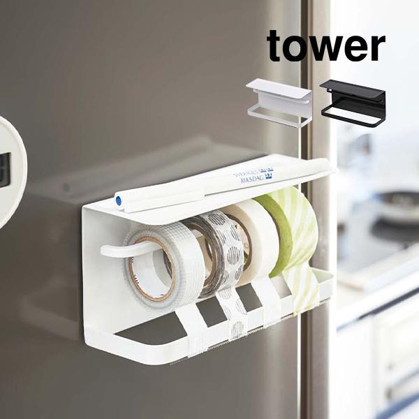マグネットマスキングテープホルダー tower タワー 山崎実業 マスキングテープ カッター マステ 収納