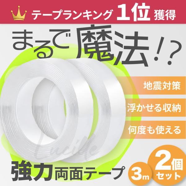 |2個セット 両面テープ 魔法のテープ 超強力 防災 透明 車 強力両面テープ 貼って はがせる 極…
