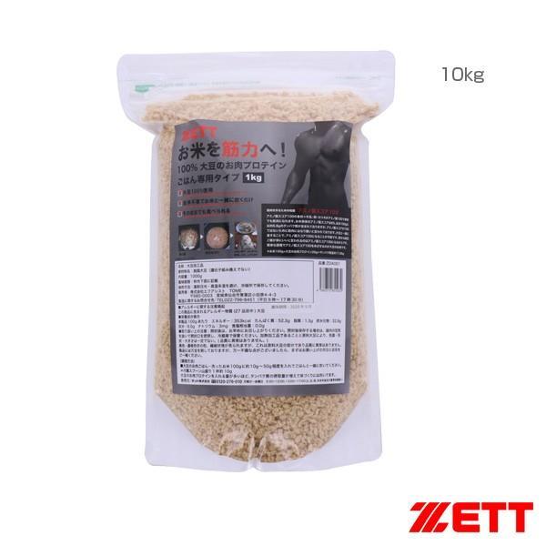 ゼット オールスポーツサプリメント・ドリンク 大豆のお肉プロテイン/ごはん専用/10kg(ZDA010)